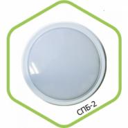 Светильник светодиодный СПБ-2 210-10 10Вт 800лм IP20 210мм белый
